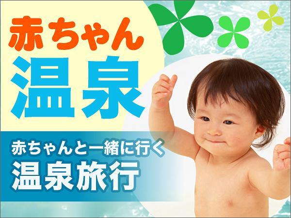 赤ちゃん温泉プラン