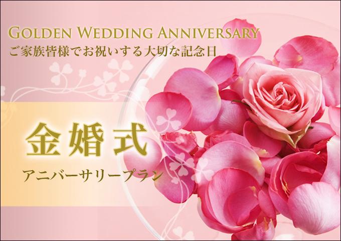 結婚50週年記念金婚式アニバーサリープラン